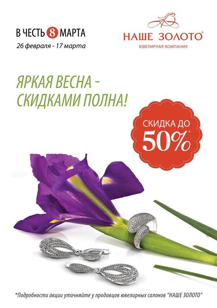8 Марта  сеть мебельных салонов в Москве